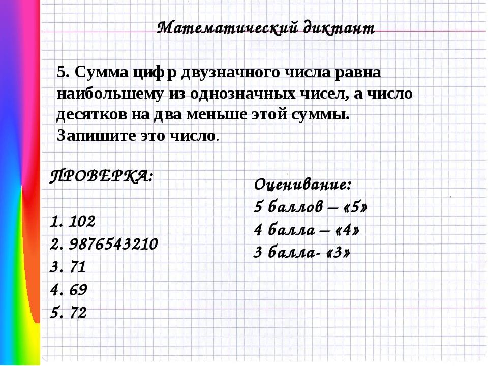 Математический диктант 5. Сумма цифр двузначного числа равна наибольшему из...