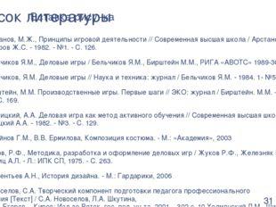 Список литературы 1.Арстанов, М.Ж., Принципы игровой деятельности // Современ
