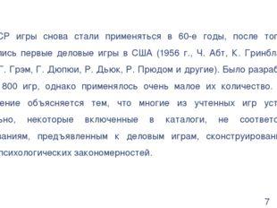 В СССР игры снова стали применяться в 60-е годы, после того как появились пер
