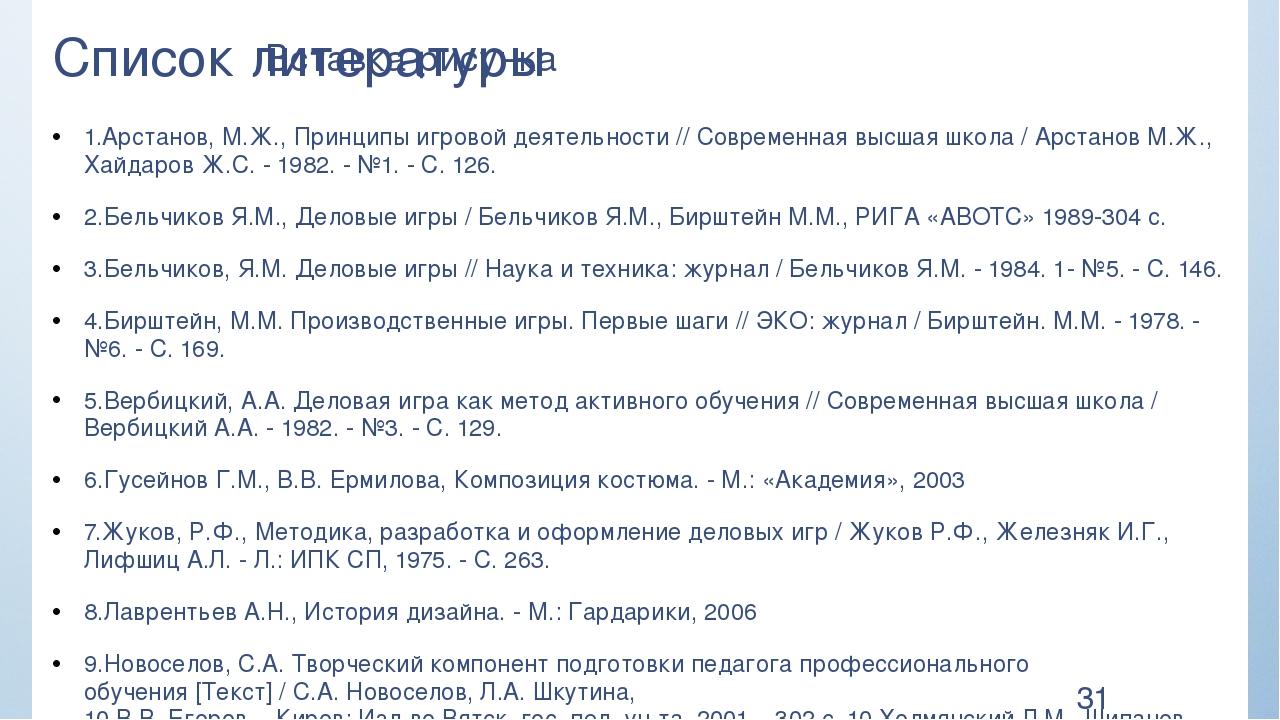 Список литературы 1.Арстанов, М.Ж., Принципы игровой деятельности // Современ...