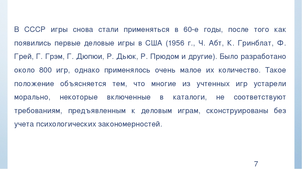 В СССР игры снова стали применяться в 60-е годы, после того как появились пер...