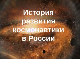 История развития космонавтики в России