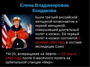 Елена Владимировна Кондакова Была третьей российской женщиной-космонавтом и