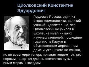 Циолковский Константин Эдуардович Гордость России, один из отцов космонавтики
