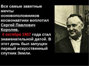 Все самые заветные мечты основоположников космонавтики воплотил Сергей Павлов