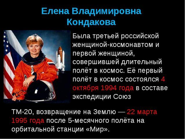 Елена Владимировна Кондакова Была третьей российской женщиной-космонавтом и...