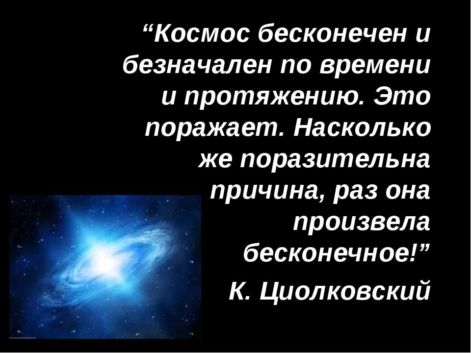 """""""Космосбесконечен и безначален по времени и протяжению. Это поражает. Наскол..."""
