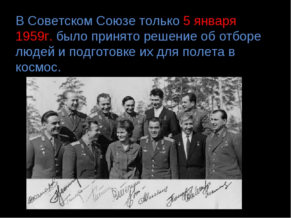 В Советском Союзе только 5 января 1959г. было принято решение об отборе людей...
