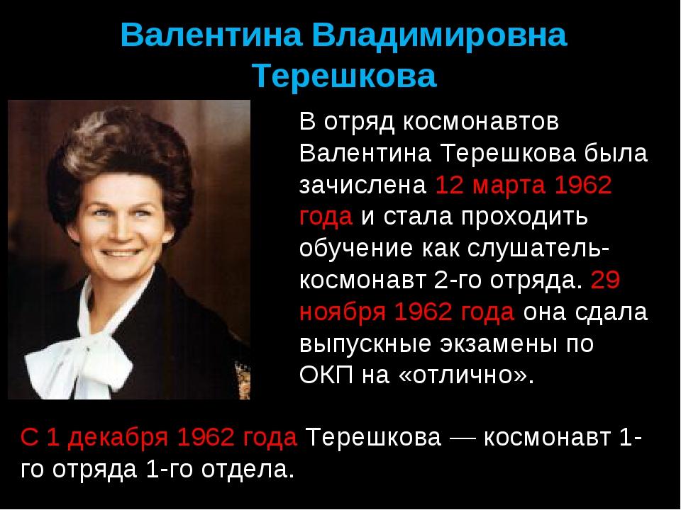 Валентина Владимировна Терешкова В отряд космонавтов Валентина Терешкова была...