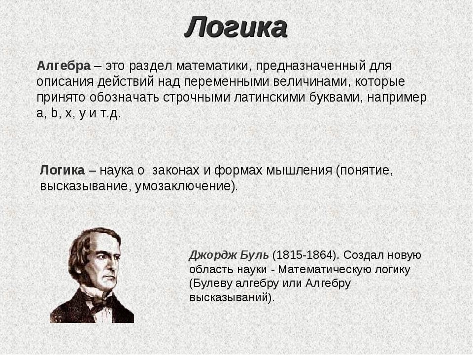 Логика Алгебра – это раздел математики, предназначенный для описания действий...
