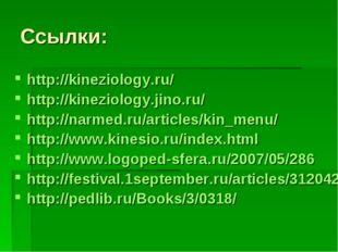 Ссылки: http://kineziology.ru/ http://kineziology.jino.ru/ http://narmed.ru/a