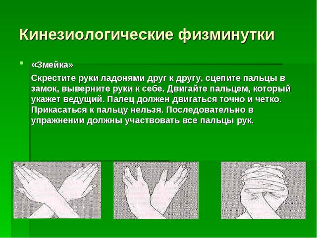 Кинезиологические физминутки «Змейка» Скрестите руки ладонями друг к другу, с...