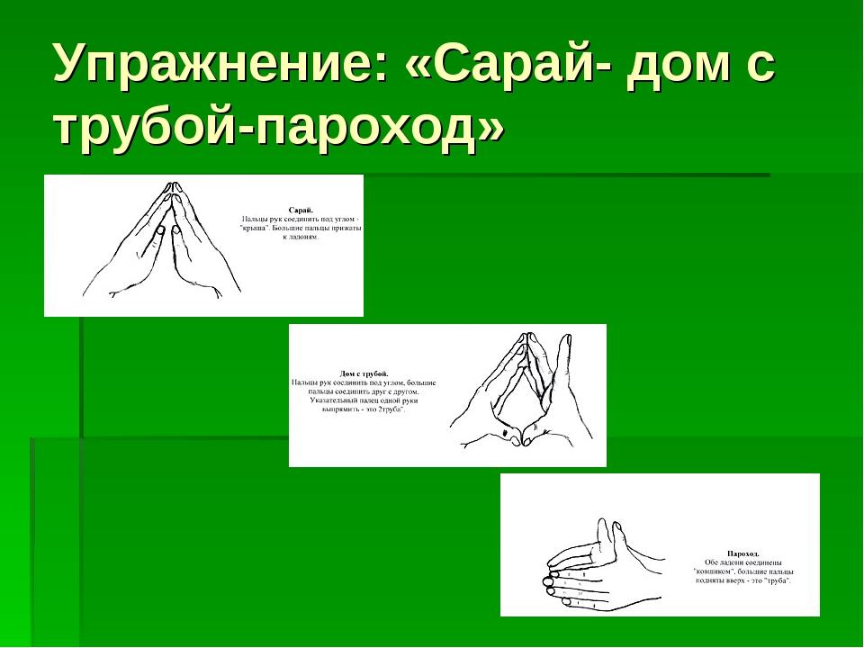 Упражнение: «Сарай- дом с трубой-пароход»