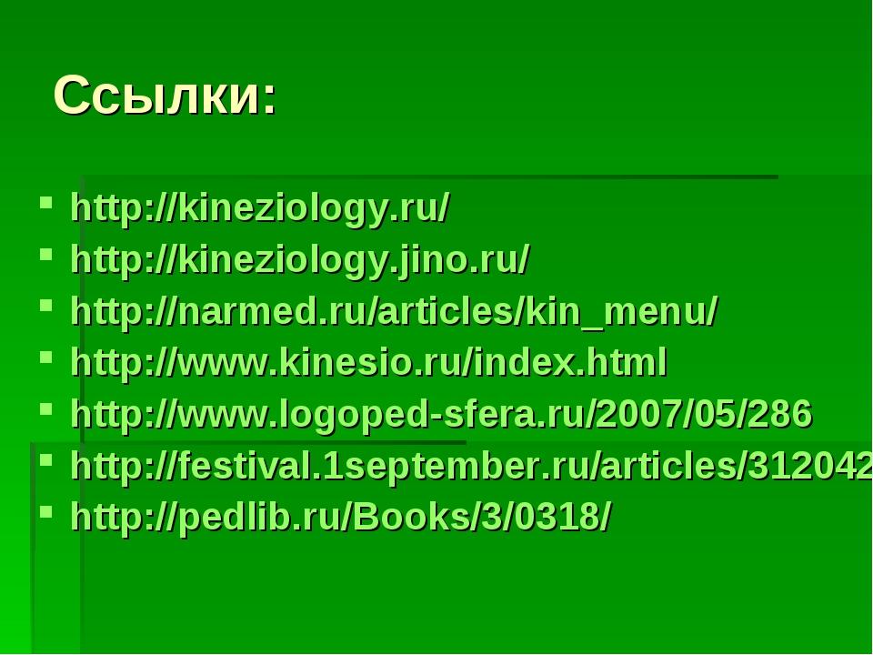 Ссылки: http://kineziology.ru/ http://kineziology.jino.ru/ http://narmed.ru/a...