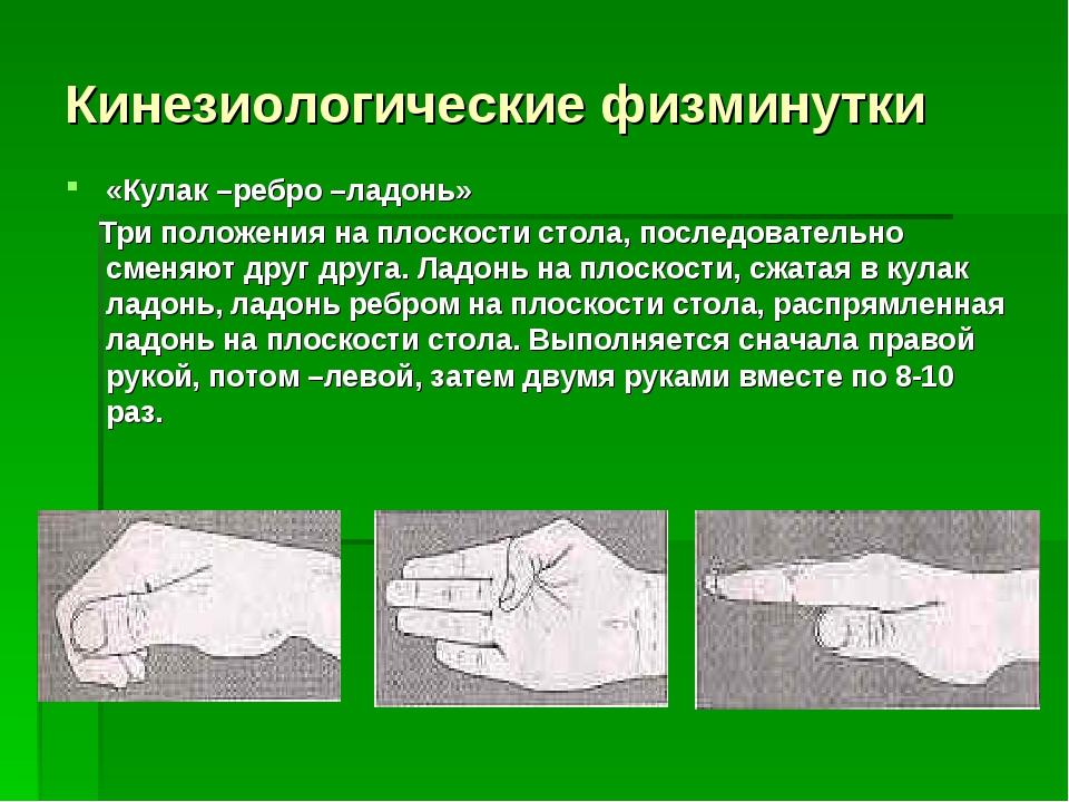 Кинезиологические физминутки «Кулак –ребро –ладонь» Три положения на плоскост...