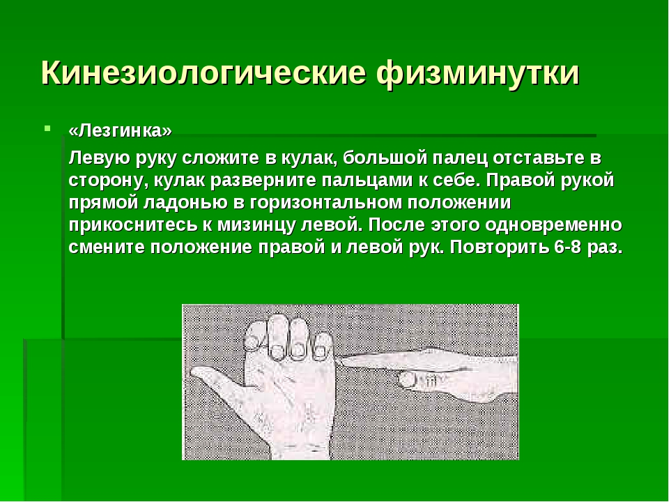 Кинезиологические физминутки «Лезгинка» Левую руку сложите в кулак, большой п...