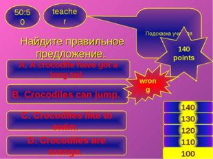 Найдите правильное предложение. teacher 50:50 A. A crocodile have got a long