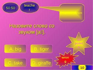 Назовите слово со звуком [aɪ]. teacher 50:50 A. big B. tiger C. take D. giraf