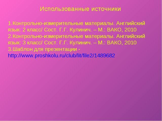 Использованные источники Контрольно-измерительные материалы. Английский язык:...