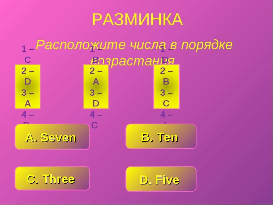 РАЗМИНКА Расположите числа в порядке возрастания. C. Three D. Five A. Seven B...