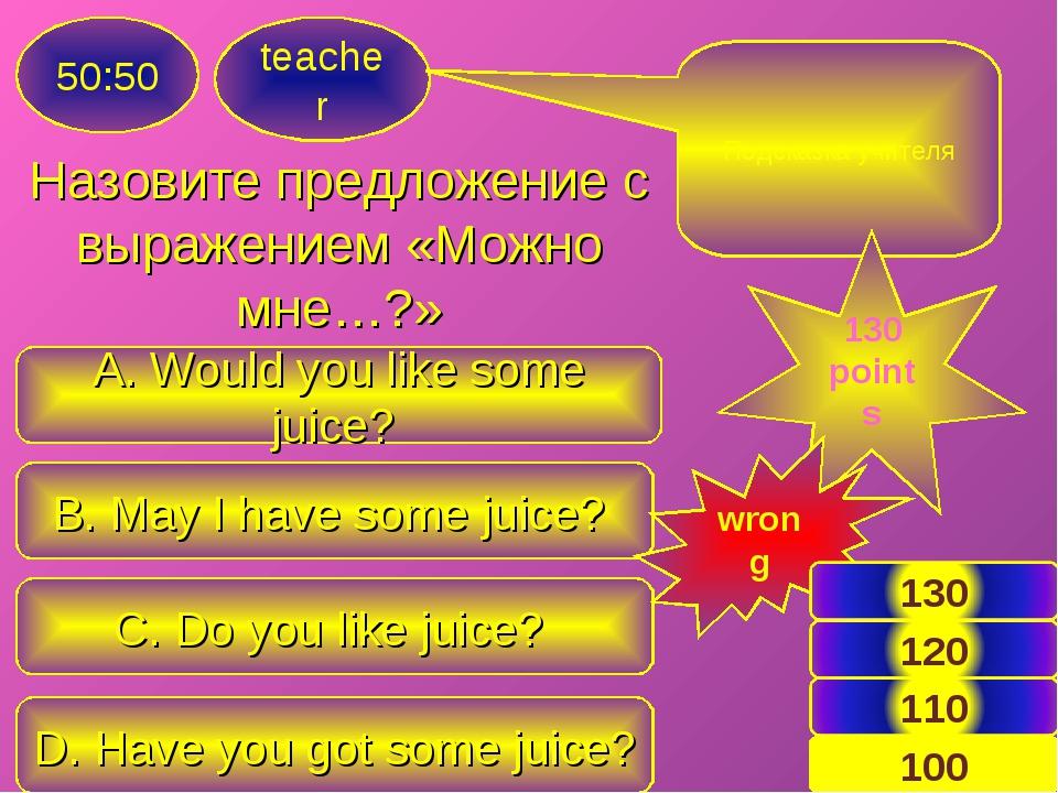 Назовите предложение с выражением «Можно мне…?» teacher 50:50 A. Would you li...