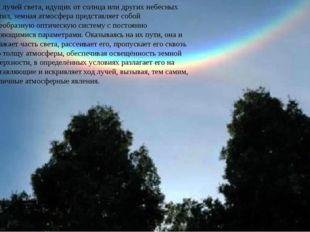 Для лучей света, идущих от солнца или других небесных светил, земная атмосфер