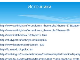 http://www.wolfnight.ru/forum/forum_theme.php?theme=578&page=1 http://www.wol
