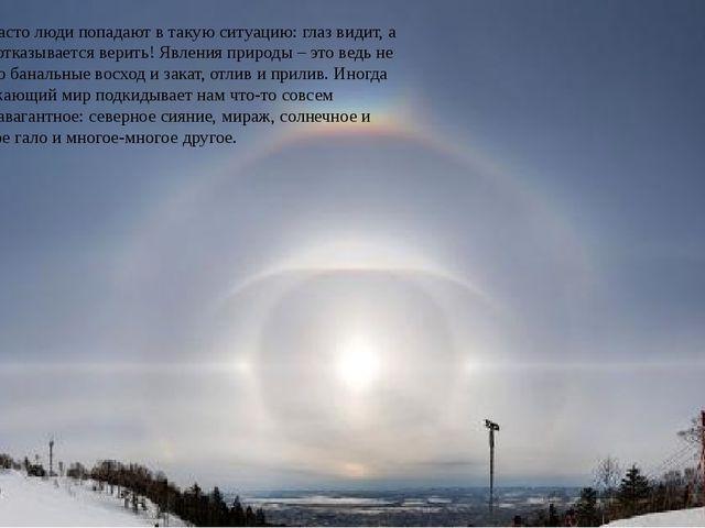 Как часто люди попадают в такую ситуацию: глаз видит, а мозг отказывается вер...