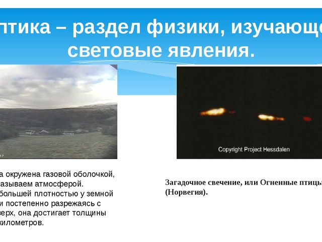 . Оптика – раздел физики, изучающей световые явления. Наша планета окружена г...