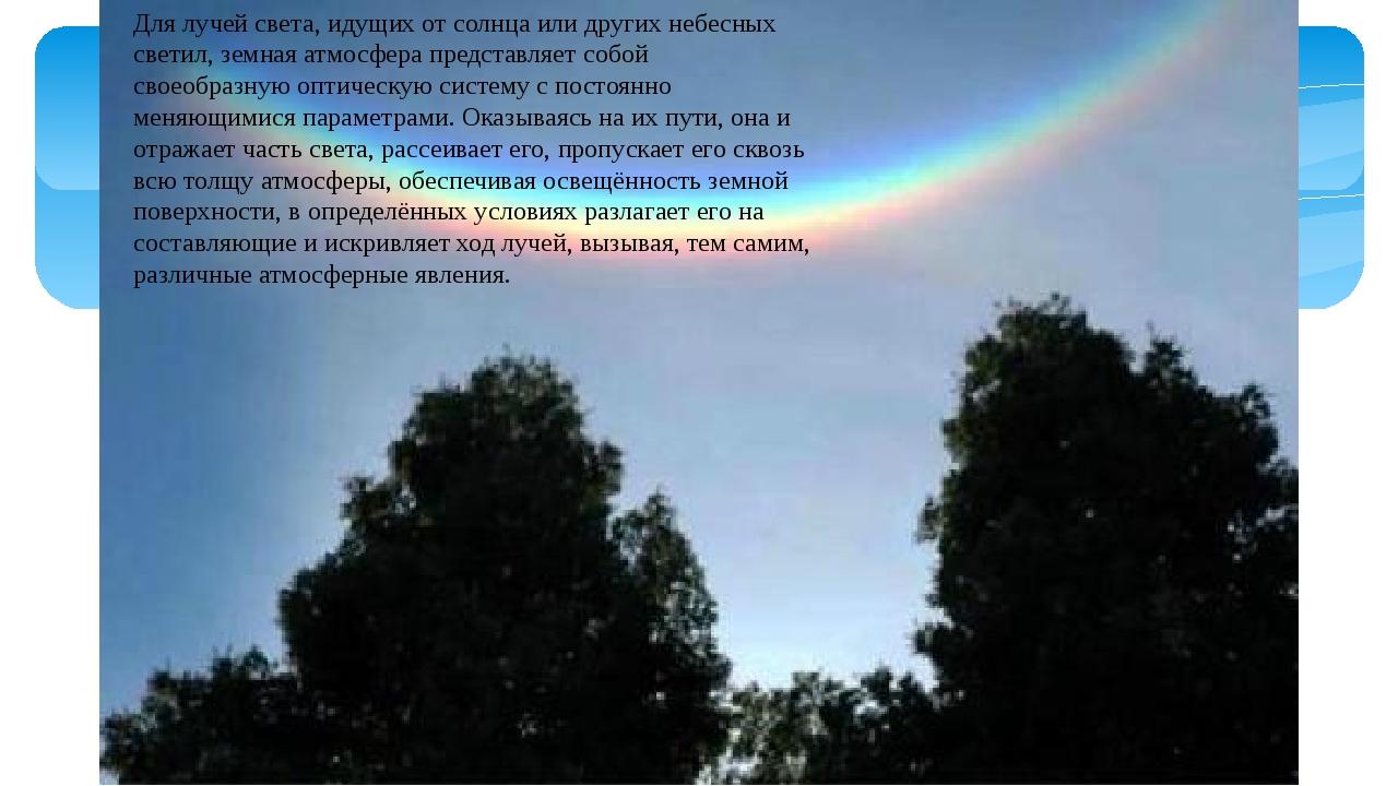 Для лучей света, идущих от солнца или других небесных светил, земная атмосфер...