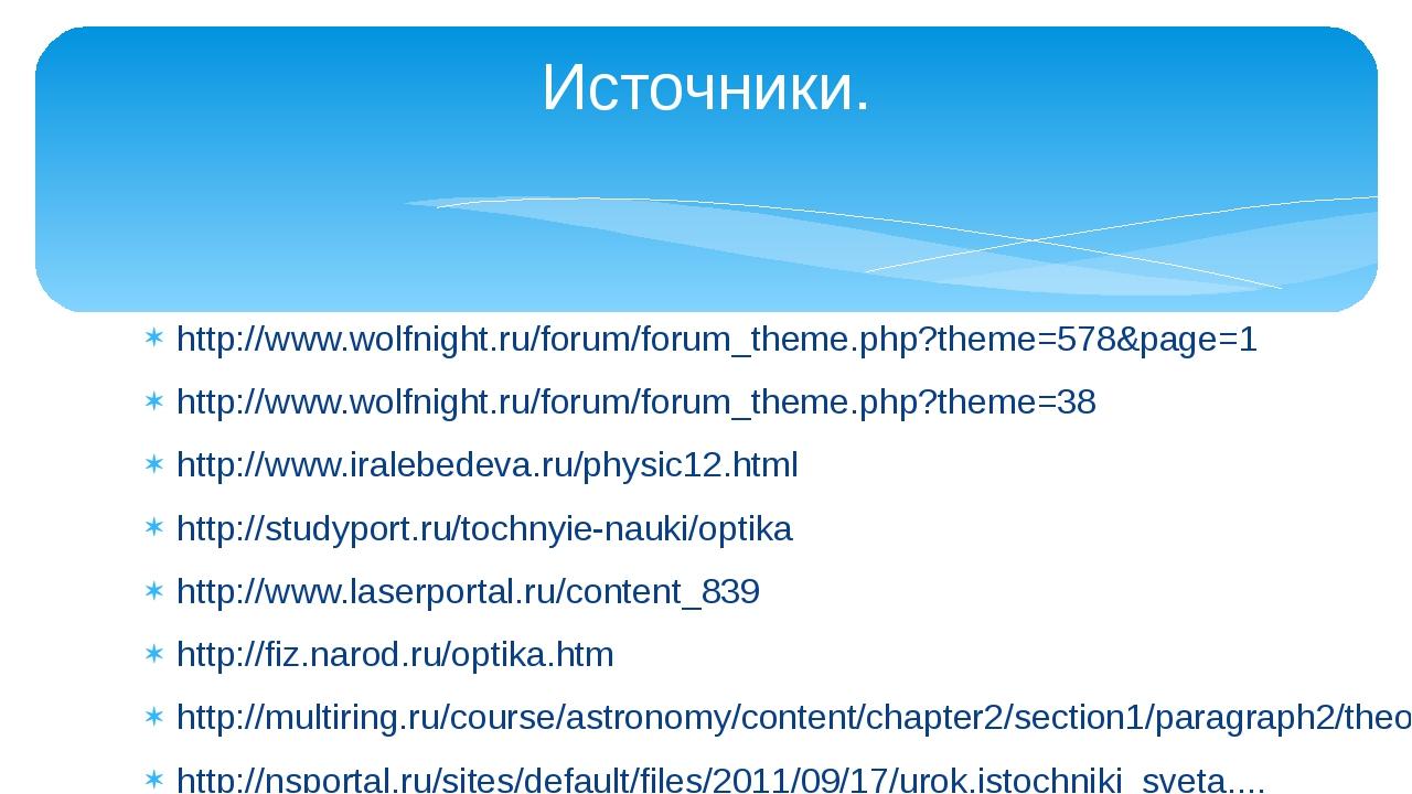 http://www.wolfnight.ru/forum/forum_theme.php?theme=578&page=1 http://www.wol...
