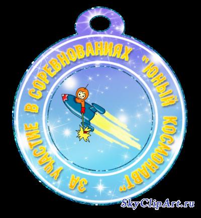 Рисунки, картинки медали для детей космос