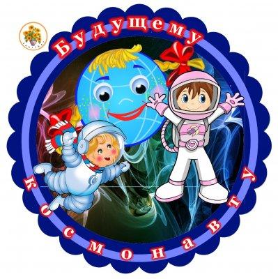 Месяцев открытки, картинки медали для детей космос