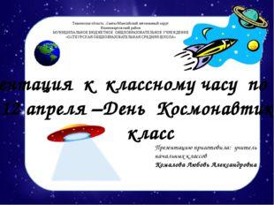 Презентация к классному часу по теме: «12 апреля –День Космонавтики» 2 класс