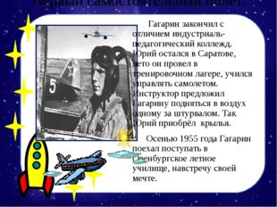 Первый самостоятельный полёт. Гагарин закончил с отличием индустриаль- педаго