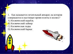 1.Как называется летательный аппарат, на котором совершаются в настоящее