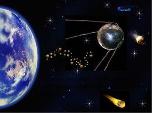 4 октября 1957 года – начало космической эры – был запущен первый искусственн