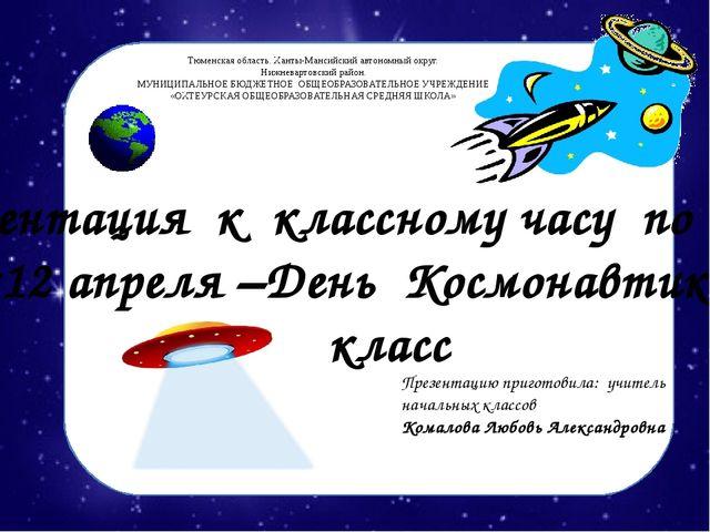 Презентация к классному часу по теме: «12 апреля –День Космонавтики» 2 класс...