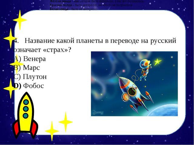 4.Название какой планеты в переводе на русский означает «страх»? А) Венер...