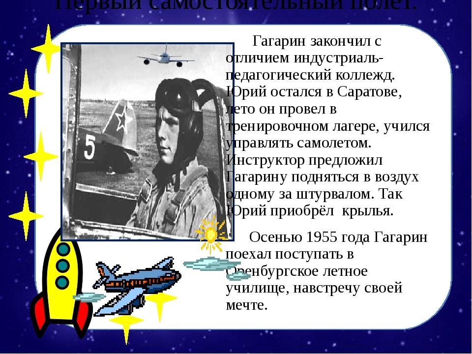Первый самостоятельный полёт. Гагарин закончил с отличием индустриаль- педаго...
