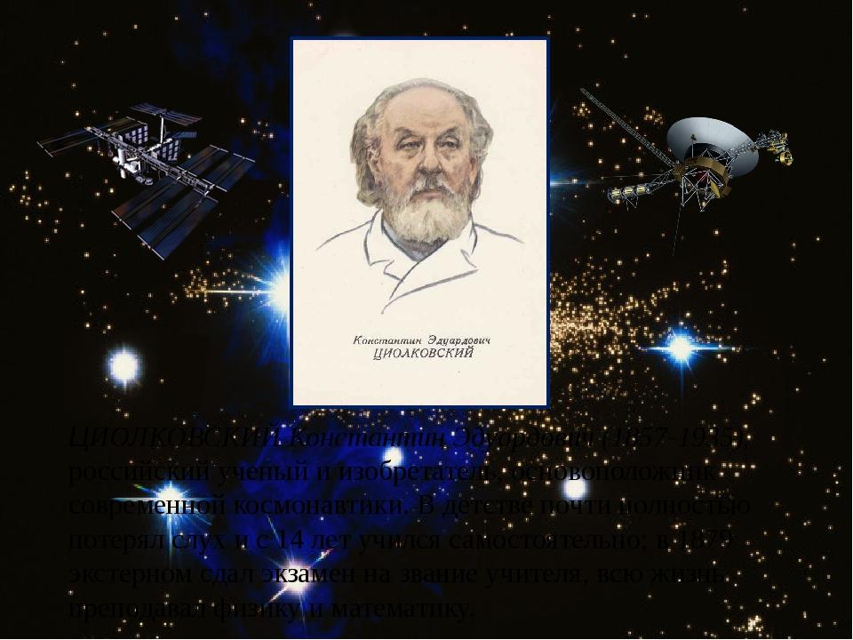 ЦИОЛКОВСКИЙ Константин Эдуардович (1857-1935), российский ученый и изобретат...