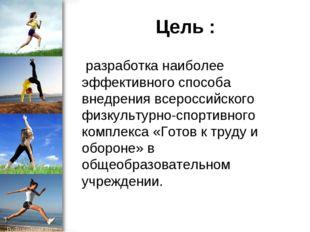 Цель : разработка наиболее эффективного способа внедрения всероссийского физк