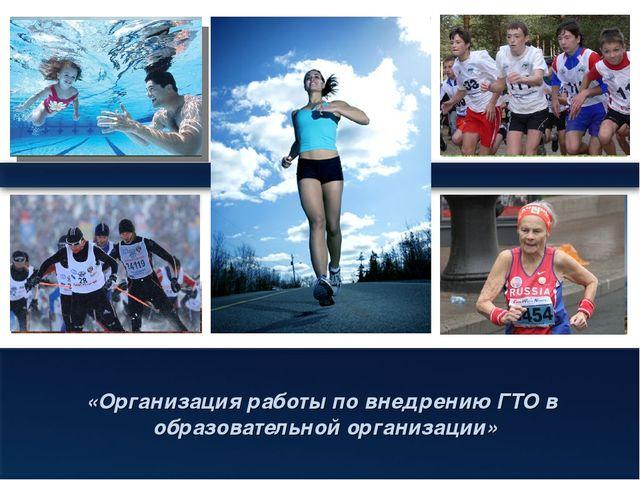 «Организация работы по внедрению ГТО в образовательной организации» ProPower...