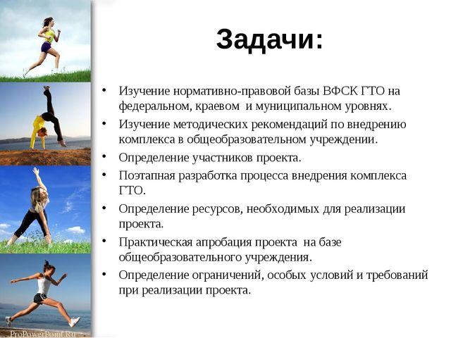Задачи: Изучение нормативно-правовой базы ВФСК ГТО на федеральном, краевом и...
