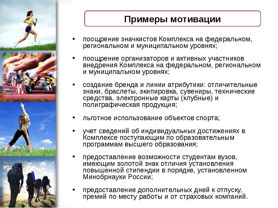 поощрение значкистов Комплекса на федеральном, региональном и муниципальном у...