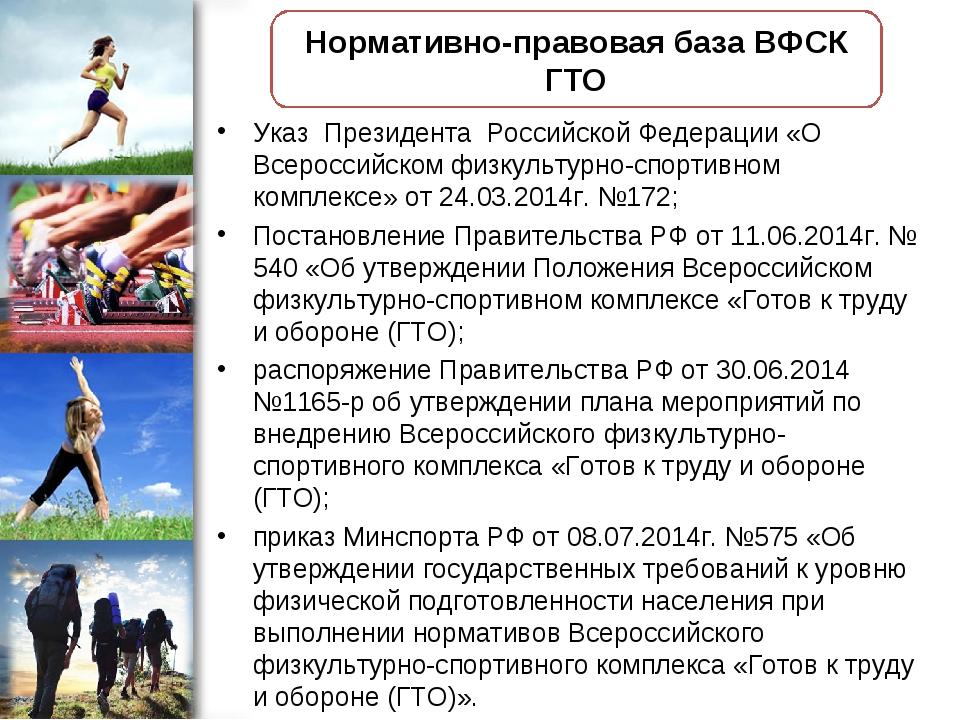 Нормативно-правовая база ВФСК ГТО Указ Президента Российской Федерации «О Все...