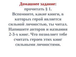 Домашнее задание: прочитать § 1. Вспомните, какие книги, в которых герой явля