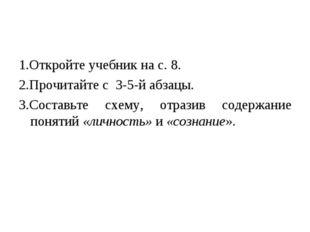 1.Откройте учебник на с. 8. 2.Прочитайте с 3-5-й абзацы. 3.Составьте схему, о