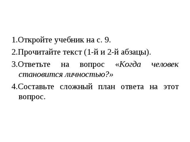 1.Откройте учебник на с. 9. 2.Прочитайте текст (1-й и 2-й абзацы). 3.Ответьте...