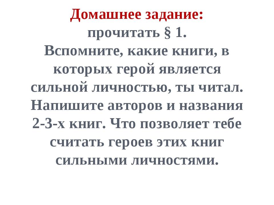 Домашнее задание: прочитать § 1. Вспомните, какие книги, в которых герой явля...